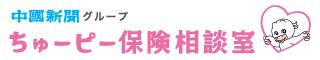ちゅーピー保険相談室【広島県】